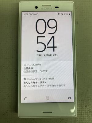 Xperia Xcバッテリー交換 ~大分市長浜