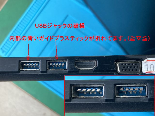 Dynabook B55A USBジャック修理 ~大分市明野