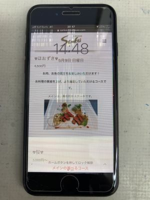 iPhoneSE2表示故障 ~大分市森町