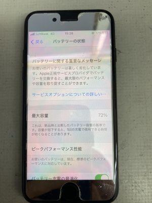 充電不調iPhone7 ~別府市