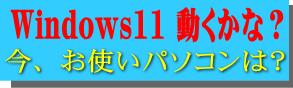 Windows11動作確認