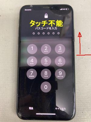 iPhoneXsタッチ故障 ~大分市三川