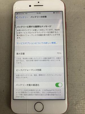 画面割れのiPhone7電池交換 ~大分市上野