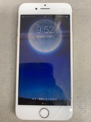画面割れたiPhone8 ~豊後大野市三重