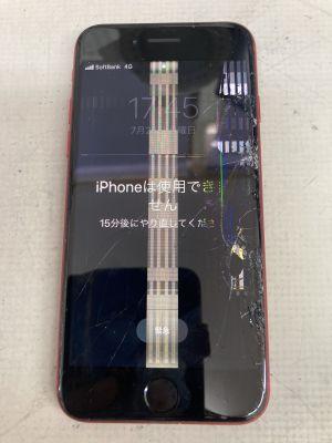 ゴーストタッチiPhoneSE2 ~大分市明野北