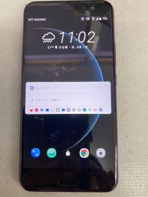 HTC U11バッテリー交換 ~大分市古国府
