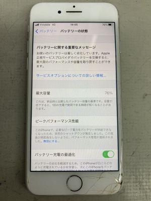 大分県iPhoneバッテリー交換
