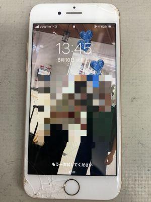 カメラぶれるiPhone8 ~大分市原新町