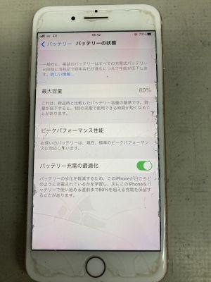 充電不能iPhone8Plus ~大分市猪野