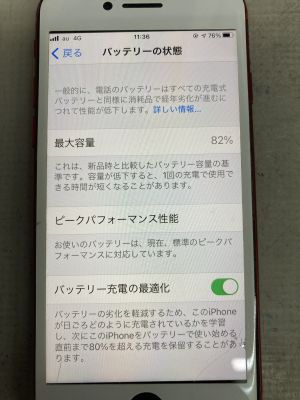 iPhone8電池交換 ~大分市東津留