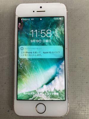 タッチ不能iPhoneSE-1'st ~大分市南津留